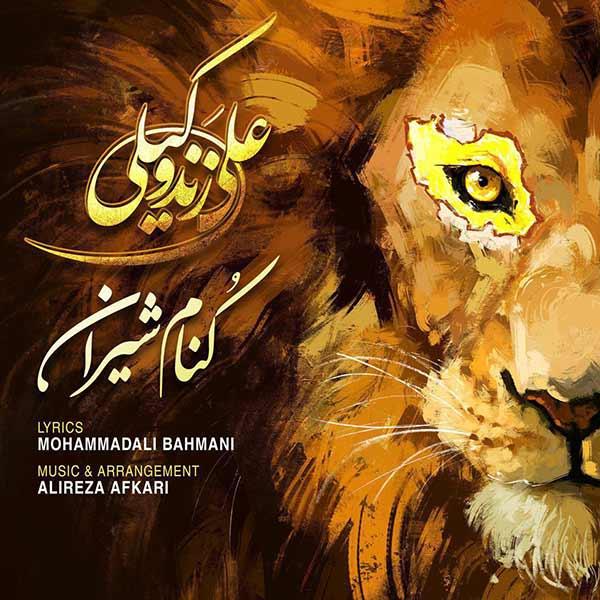 متن آهنگ کنام شیران علی زند وکیلی