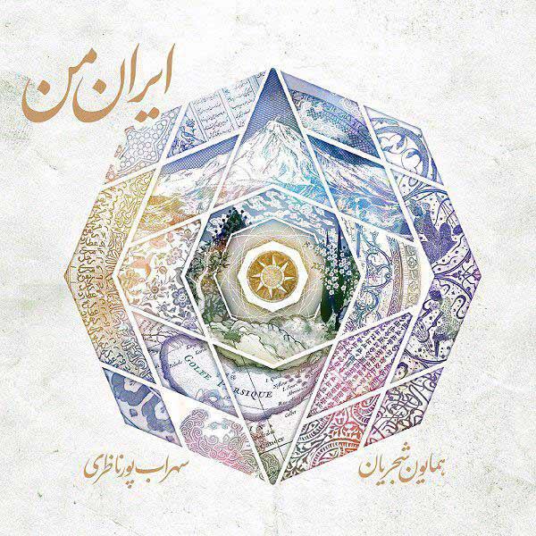 متن آلبوم ایران من همایون شجریان