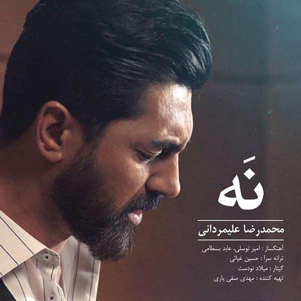 متن آهنگ نه محمدرضا علیمردانی