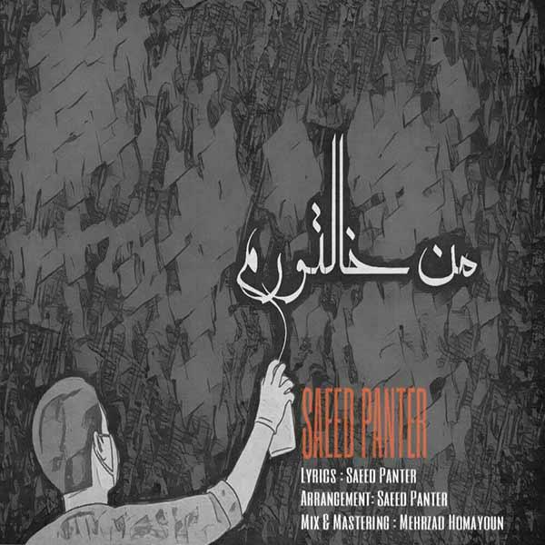 متن آهنگ من خالتورم سعید پانتر