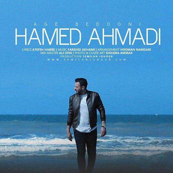 متن آهنگ اگه بدونی حامد احمدی