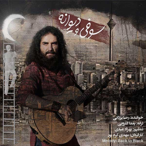 متن آهنگ سوفی و دیوانه رضا یزدانی
