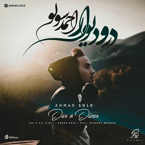 متن آهنگ در و دیوار احمد سلو