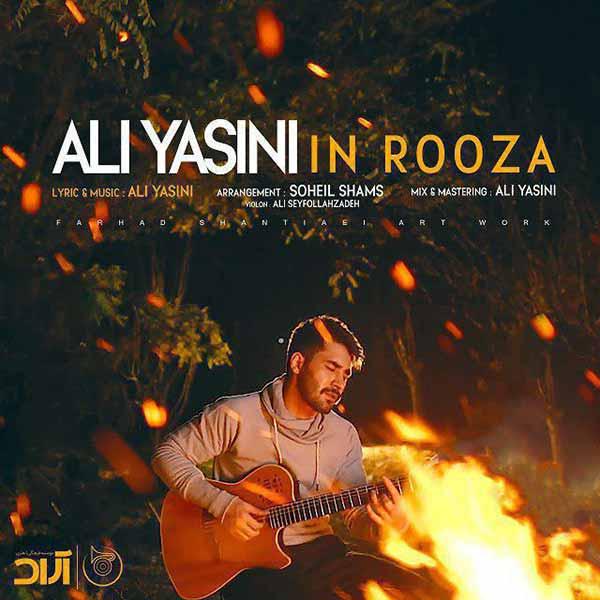 دانلود آهنگ جدید علی یاسینی به نام این روزا