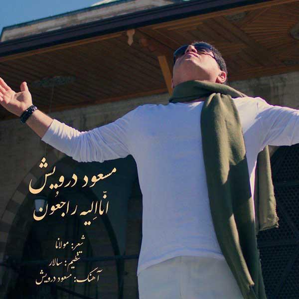 دانلود آهنگ جدید مسعود درویش به نام انا الیه راجعون