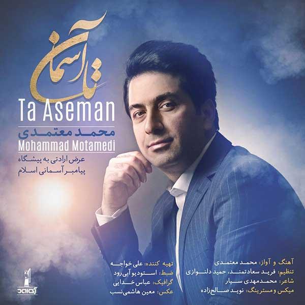 متن آهنگ تا آسمان محمد معتمدی
