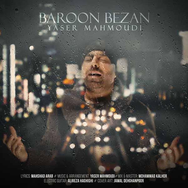 دانلود آهنگ جدید یاسر محمودی به نام بارون بزن