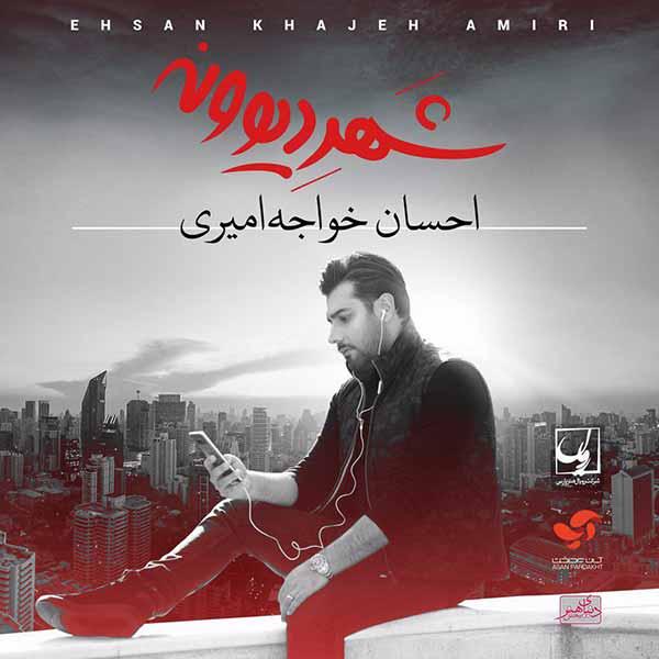 متن آلبوم شهر دیوونه احسان خواجه امیری