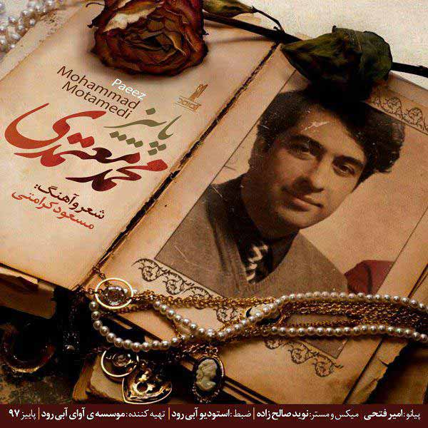 متن آهنگ پاییز محمد معتمدی