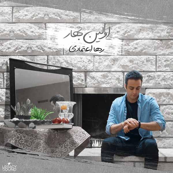 متن آهنگ اولین بهار رها اعتمادی