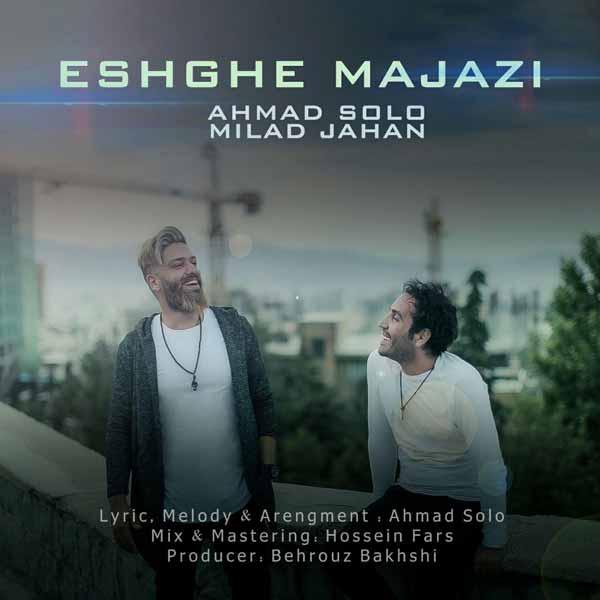 متن آهنگ عشق مجازی احمد سلو