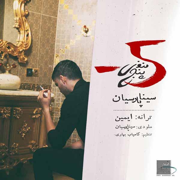 متن آهنگ منفی پنج سینا پارسیان