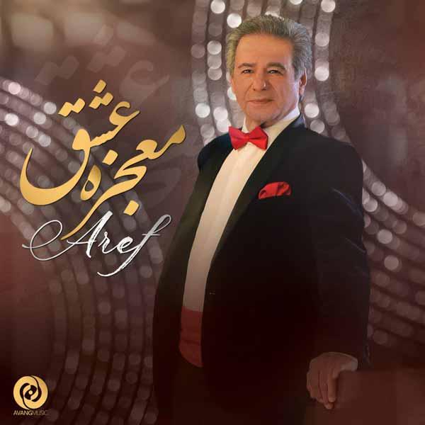 متن آهنگ معجزه عشق عارف