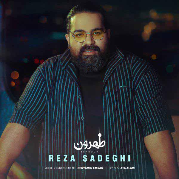 متن آهنگ طهرون رضا صادقی