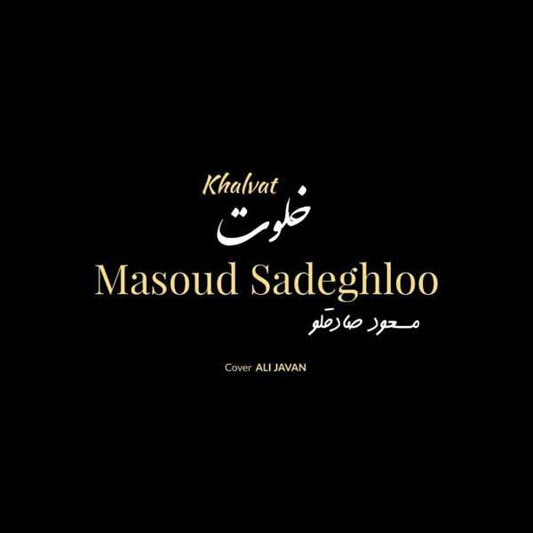 متن آهنگ خلوت مسعود صادقلو