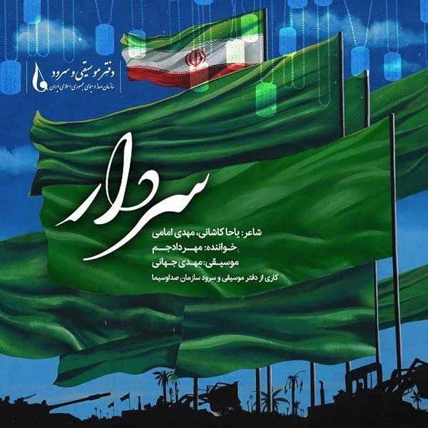 متن آهنگ سردار مهراد جم