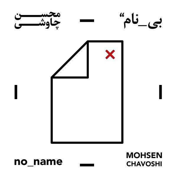 دانلود آهنگ جدید محسن چاوشی به نام راز