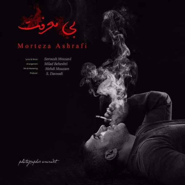 متن آهنگ بی معرفت مرتضی اشرفی