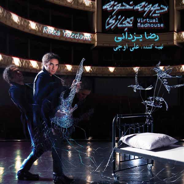 متن آلبوم دیوونه خونه مجازی رضا یزدانی