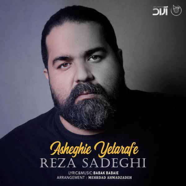 متن آهنگ عاشقی یه طرفه رضا صادقی