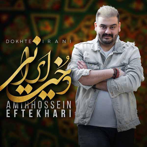 متن آهنگ دخت ایرانی امیرحسین افتخاری