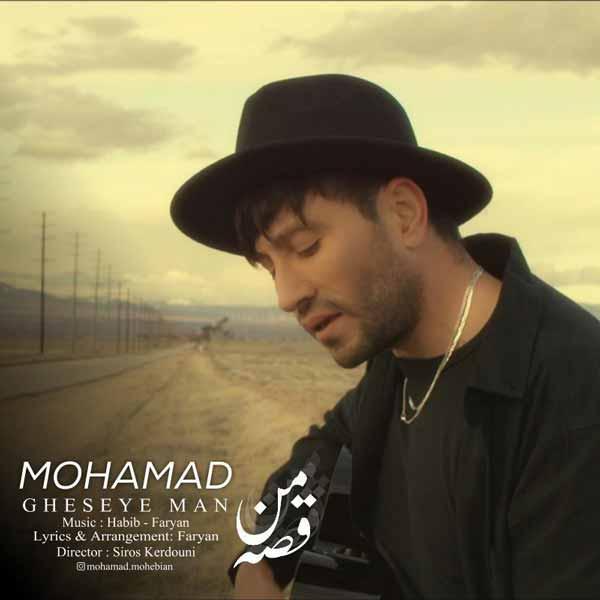 دانلود آهنگ جدید محمد محبیان به نام قصه من