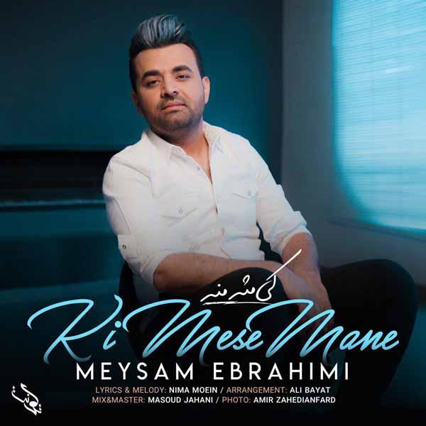 دانلود آهنگ جدید میثم ابراهیمی به نام کی مث منه