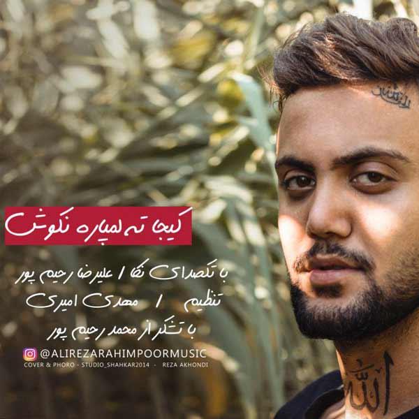 دانلود آهنگ جدید علیرضا رحیم پور به نام کیجا ته لمپاره نکوش