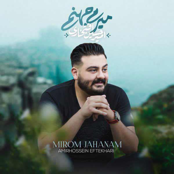 دانلود آهنگ جدید امیرحسین افتخاری به نام میرم جهنم