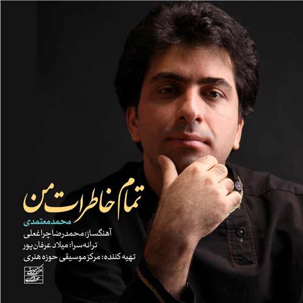 دانلود آهنگ جدید محمد معتمدی به نام تمام خاطرات من