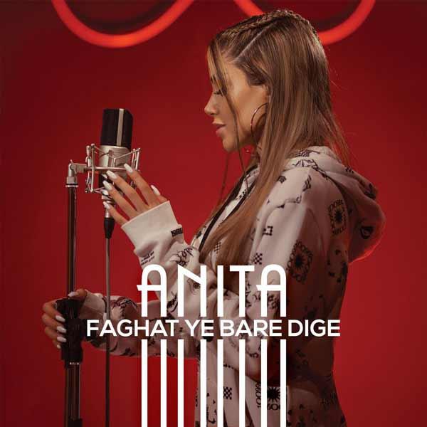 متن آهنگ فقط یه بار دیگه آنیتا