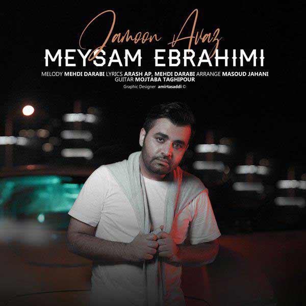 دانلود آهنگ جدید میثم ابراهیمی به نام جامون عوض