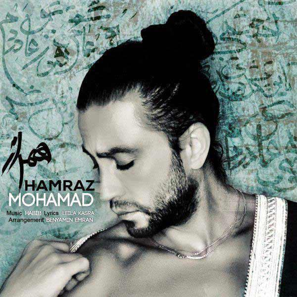 دانلود آهنگ جدید محمد محبیان به نام همراز