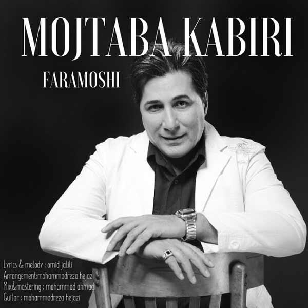 دانلود آهنگ جدید مجتبی کبیری به نام فراموشی