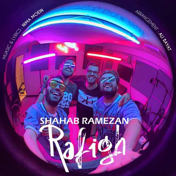 دانلود آهنگ جدید شهاب رمضان به نام رفیق
