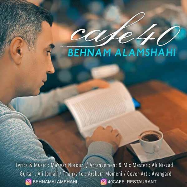 دانلود آهنگ جدید بهنام علمشاهی به نام کافه 40