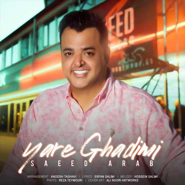 دانلود آهنگ جدید سعید عرب به نام یار قدیمی