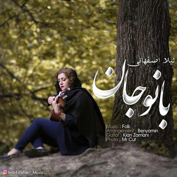 دانلود آهنگ جدید لیلا اصفهانی به نام بانو جان