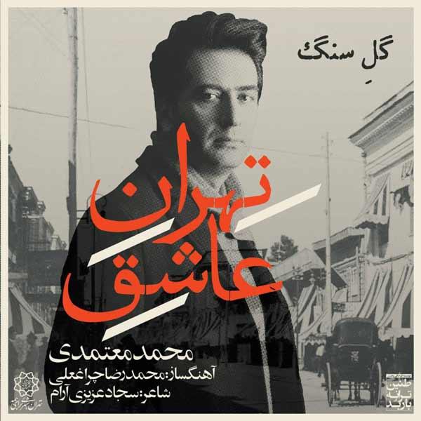 دانلود آهنگ جدید محمد معتمدی به نام تهران عاشق