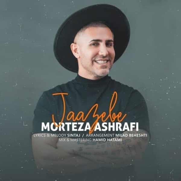 دانلود آهنگ جدید مرتضی اشرفی به نام جاذبه