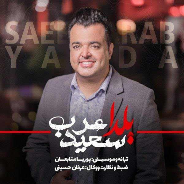 دانلود آهنگ جدید سعید عرب به نام یلدا