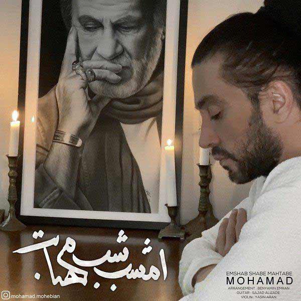 دانلود آهنگ جدید محمد محبیان به نام امشب شب مهتابه