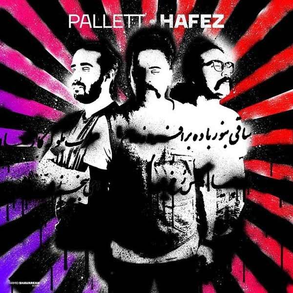 دانلود آهنگ جدید پالت به نام حافظ