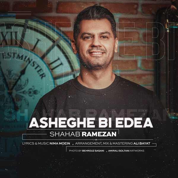 دانلود آهنگ جدید شهاب رمضان به نام عاشق بی ادعا