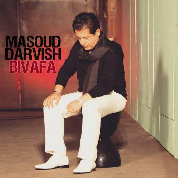 دانلود آهنگ جدید مسعود درویش به نام بی وفا
