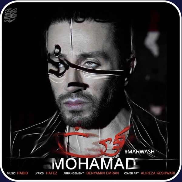 دانلود آهنگ جدید محمد محبیان به نام مهوش