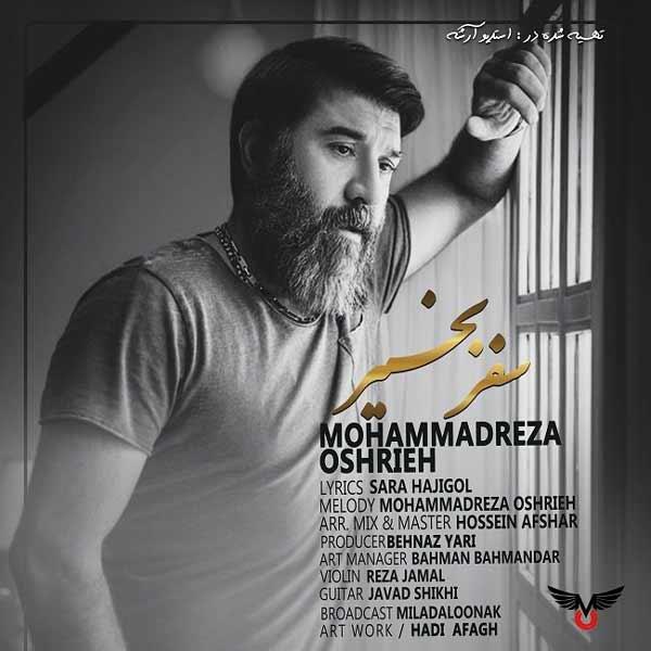 دانلود آهنگ جدید محمدرضا عشریه به نام سفر بخیر