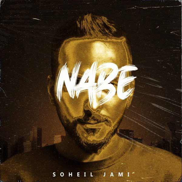 دانلود آهنگ جدید سهیل جامی به نام نابه