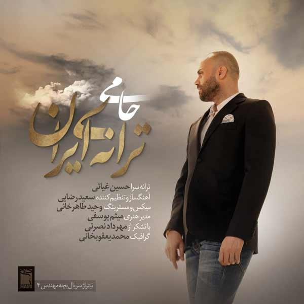 دانلود آهنگ جدید حامی به نام ترانه ایران