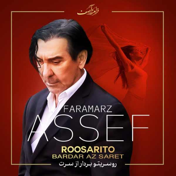 دانلود آهنگ جدید فرامز آصف به نام روسریتو بردار از سرت